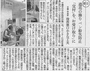 kaizen-asahi121218.jpg