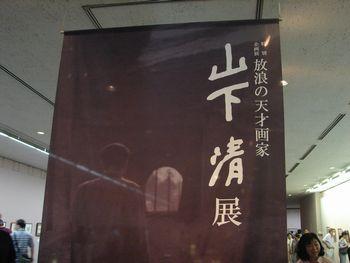 110706yamashita.jpg